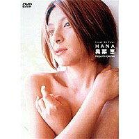奥菜恵 Final 20 Tour HANA DVD/DVD/PCBP-50225