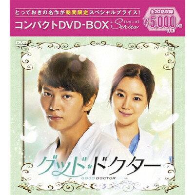 グッド・ドクター コンパクトDVD-BOX[期間限定スペシャルプライス版]/DVD/PCBG-61663