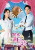 最後から二番目の恋~beautifuldays DVD-BOX2/DVD/PCBP-62256
