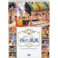 夜心萬萬~チェ・ジウ、クォン・サンウ、セブン/DVD/PCBE-52043