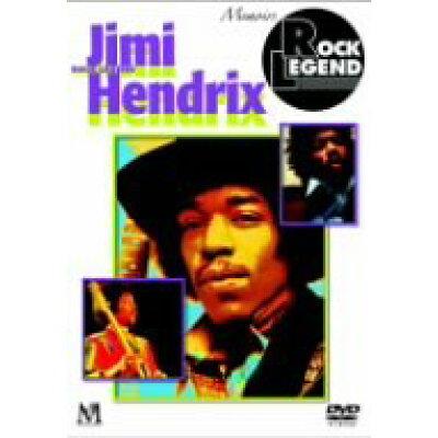ロック・レジェンド~ジミ・ヘンドリックス