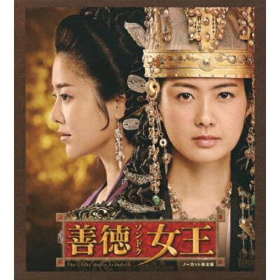 善徳女王 <ノーカット完全版> ブルーレイ・コンプリート・プレミアムBOX/Blu-ray Disc/PCXG-60029