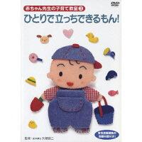 赤ちゃん先生の子育て教室3 ひとりで立っちできるもん!/DVD/PCBE-52228