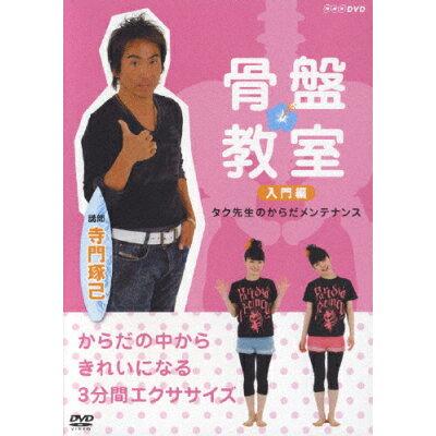 骨盤教室 入門編 タク先生のからだメンテナンス/DVD/PCBE-52251