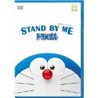 STAND BY ME ドラえもん【DVD期間限定プライス版】/DVD/PCBE-54251