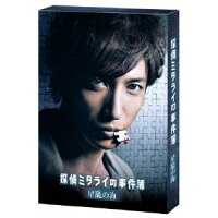探偵ミタライの事件簿 星籠の海 Blu-ray/Blu-ray Disc/PCXG-50557