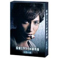 探偵ミタライの事件簿 星籠の海 DVD/DVD/PCBG-52970