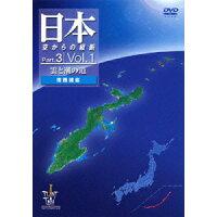 日本 空からの縦断 Part.3 Vol.1 雲と潮の道(南西諸島)/DVD/PCBP-50319