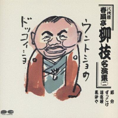 春風亭柳枝(八代目)名演集2/CD/PCCG-00041