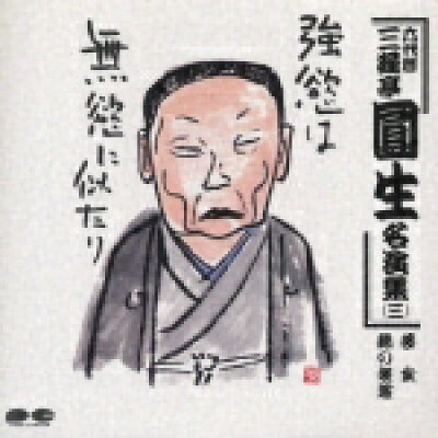 CD 六代目 三遊亭圓生 名演集三 /三遊亭圓生六代目