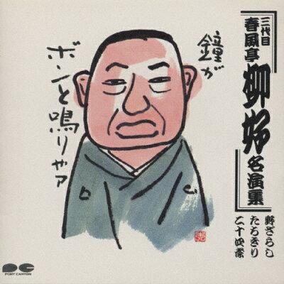 春風亭柳好(三代目)名演集/CD/PCCG-00078