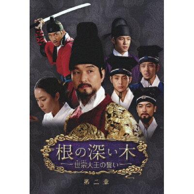 根の深い木-世宗大王の誓い-<ノーカット完全版>第二章【Blu-ray】/Blu-ray Disc/PCXG-60038