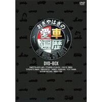 おぎやはぎの愛車遍歴 NO CAR, NO LIFE! DVD-BOX/DVD/PCBG-61402