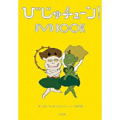 びじゅチューン! DVD BOOK/DVD/PCBE-54253