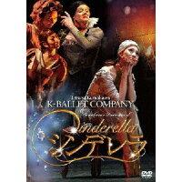 熊川哲也 Kバレエカンパニー シンデレラ/DVD/PCBE-54088