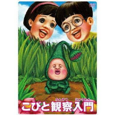 こびと観察入門 マモリカブトBOX【数量限定生産】/DVD/PCBE-63269