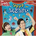 NHK「おかあさんといっしょ」最新ベスト ゾクゾクうんどうかい/CD/PCCG-01724