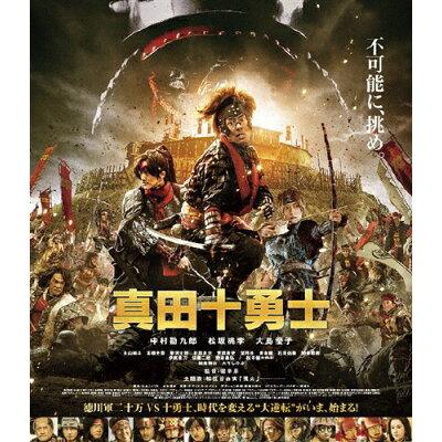 映画 真田十勇士 Blu-rayスタンダード・エディション/Blu-ray Disc/PCXP-50480