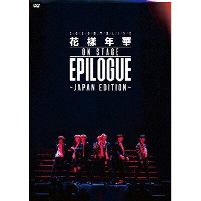 2016 BTS LIVE<花様年華 on stage:epilogue>~japan edition~(DVD)/DVD/PCBP-53164