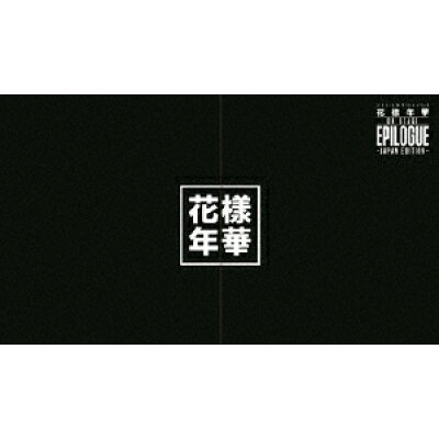 2016 BTS LIVE<花様年華 on stage:epilogue>~japan edition~(Blu-ray:豪華初回限定盤)/Blu-ray Disc/PCXP-50477