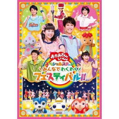 「おかあさんといっしょ」スペシャルステージ ~みんなでわくわくフェスティバル!!~/DVD/PCBK-50127