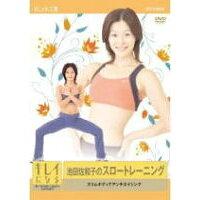 NHK DVD キレイになる池田佐和子のスロートレーニング~スリムボディでアンチエイジング~
