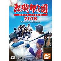熱闘甲子園2018 ~第100回記念大会 55試合完全収録~/DVD/PCBE-55861