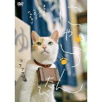 にゃらん たび フフフッ篇/DVD/PCBE-54170