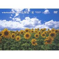 virtual trip 北海道・夏[低価格版]/DVD/PCBG-10839