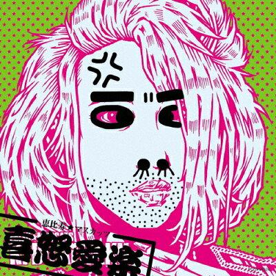 喜怒愛楽(A盤)/CD/PCCA-04524
