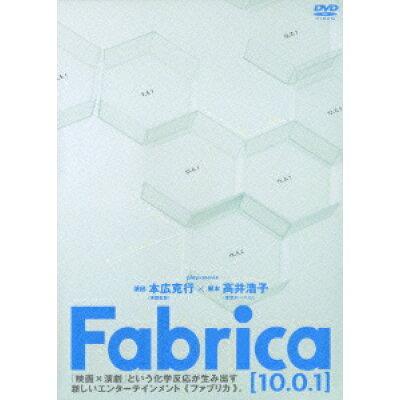 Fabrica〔10.0.1〕/DVD/PCBG-50940