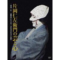 片岡仁左衛門の芸と心 ~密着1年!歌舞伎に生きる十五代目の信念と情熱~/DVD/PCBE-53798