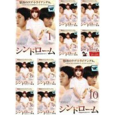 シンドローム 1-10 全10枚 DVD