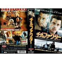 ポニーキャニオン 洋画 VHS スキート・ウーリッチ 主演/W字 チルファクター