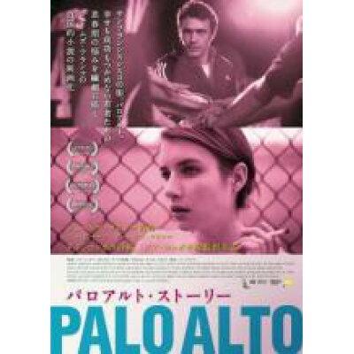パロアルト・ストーリー 洋画 PCBE-74860