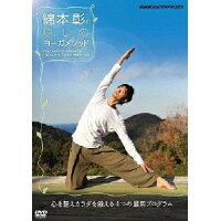 綿本彰の癒しのヨーガメソッド~心を整えカラダを鍛える4つの最新プログラム~/DVD/PCBE-54103