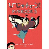 びじゅチューン! DVD BOOK3/DVD/PCBE-54888