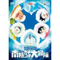 映画ドラえもん のび太の南極カチコチ大冒険/DVD/PCBE-54889