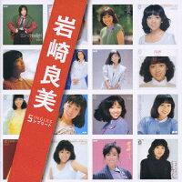 「岩崎良美」SINGLESコンプリート/CD/PCCA-02500