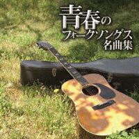 プラチナムベスト~青春のフォークソングス名曲集(UHQCD)/CD/PCCA-50291
