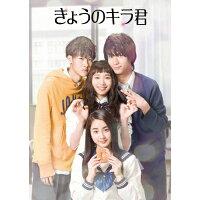 きょうのキラ君 DVDスペシャル・エディション/DVD/PCBE-55740