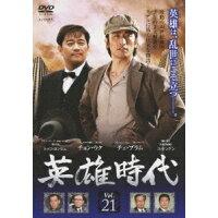 DVD 英雄時代 Vol.21 《韓国ドラマ》