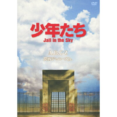 少年たち Jail in the Sky/DVD/PCBP-52250