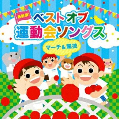 最新盤!ベストオブ運動会ソングス~マーチ&競技~/CD/PCCG-01341