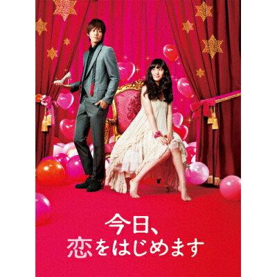 今日、恋をはじめます DVD豪華版/DVD/PCBE-54249