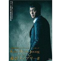 キム・ヒョンジュン感激時代撮影ダイアリーII/DVD/PCBE-53650