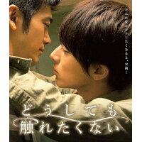 どうしても触れたくない(Blu-ray)/Blu-ray Disc/PCXG-50159