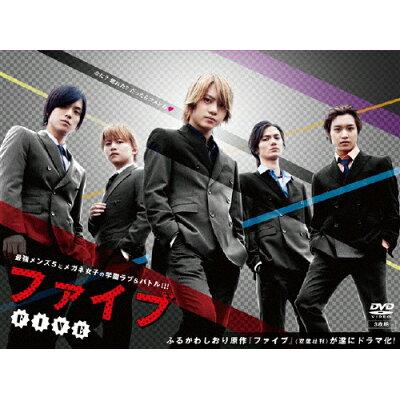ファイブ DVD-BOX(初回限定版)/DVD/PCBG-61695