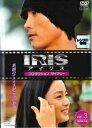 IRIS〔アイリス〕プロダクション ダイアリー VOL.3【韓国前編】 洋画 PCBG-71710