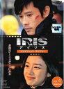 DVD IRIS(韓国前編)(4)